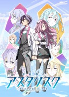 anime - The Asterisk War - Saison 1 Vol.1