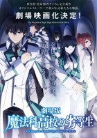 manga animé - The Irregular at Magic High School - The Movie - The Girl Who Summons The Stars
