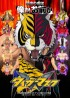 import animé - Tiger Mask W