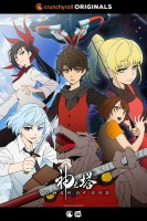 manga animé - Tower of God