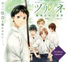 import animé - TSURU-NE: Kazemai High School Japanese Archery Club
