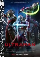 dessins animés mangas - Ultraman