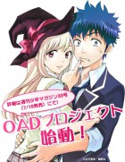 import animé - Yamada-kun to 7 Nin no Majo - OAV
