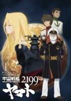 anime - Star Blazers - Space Battleship Yamato 2199
