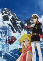 import animé - Space Battleship Yamato 2202: Warriors of Love