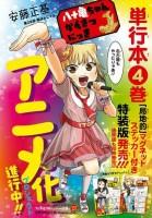 import animé - Yatogame-chan Kansatsu Nikki