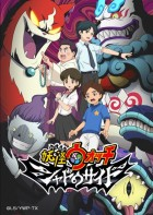manga animé - Yo-Kai Watch - Shadowside