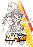 Yowamushi Pedal - The Movie