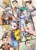 import animé - Yowamushi Pedal - Spare Bike