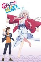 import animé - Yuragi-sou no Yuuna-san