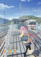 manga animé - Yuru Camp