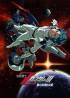 import animé - Mobile Suit Z Gundam - A New Translation - Films