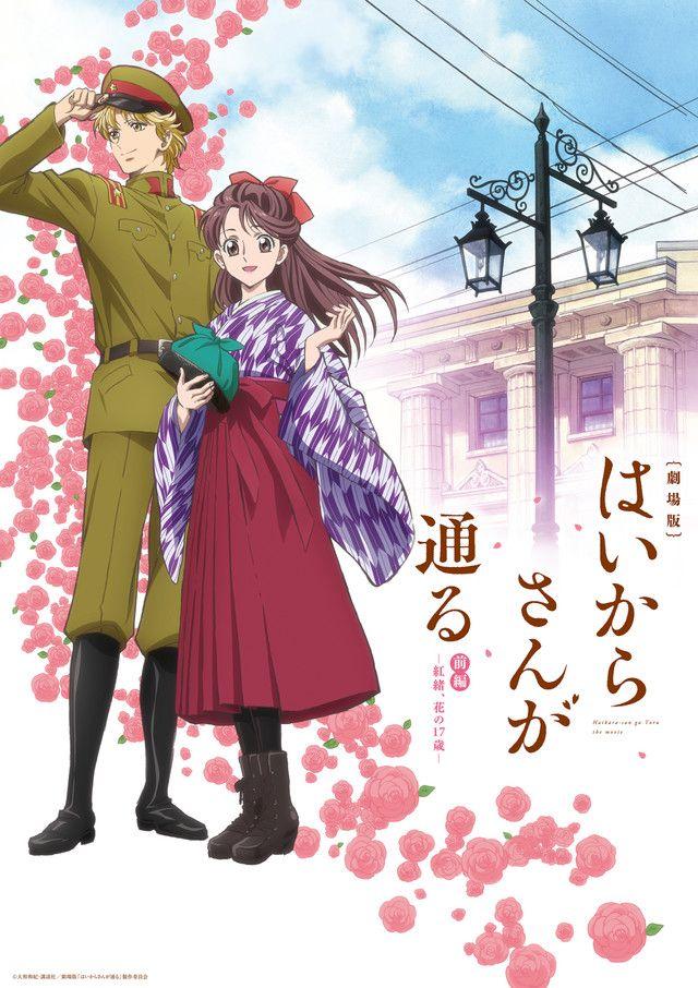 Marc et Marie (Haikara-san ga Tooru) Le Film Haikara-san-ga-Tooru-anime-affiche