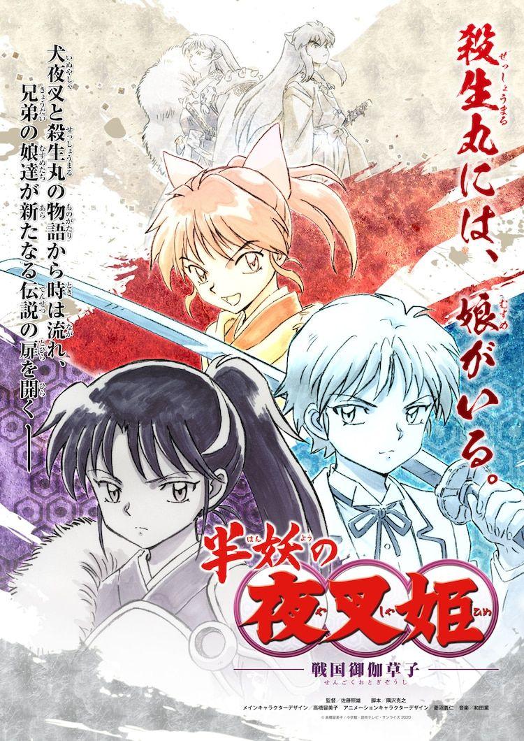 Inu Yasha - Page 2 Hanyo-no-Yashahime-anime-visual