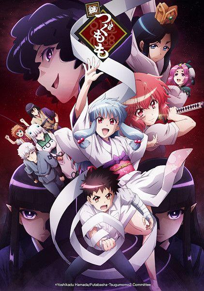 Tsugumomo - saison 2
