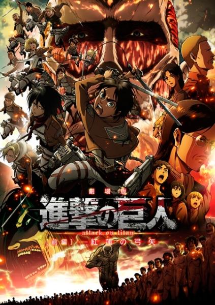 """[NEWS] Projection ciné des films d'animation de """"L'attaque des titans"""" à Paris Attaque-des-titans-film-anime"""