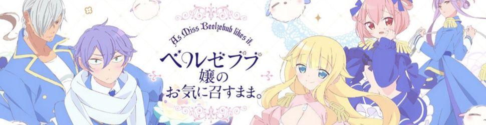 As Miss Beelzebub Likes It - Anime