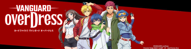 Cardfight!! Vanguard overDress - Anime