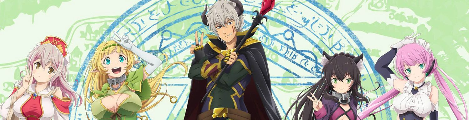 How NOT to Summon a Demon Lord Ω  - Saison 2 - Anime
