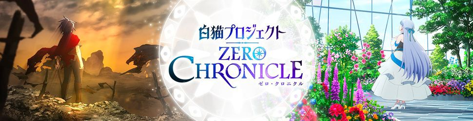 Shironeko Project - Zero Chronicle - Anime
