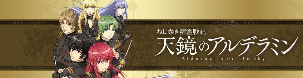 Alderamin on the Sky - Anime