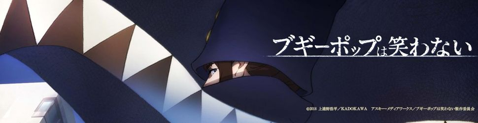 Boogiepop and Others - Anime