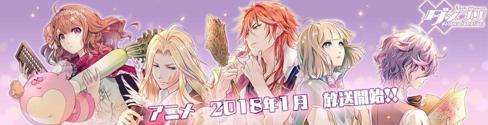 Dame x Prince Anime Caravan - Anime