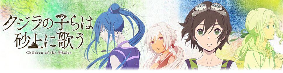 Enfants de la Baleine (les) - Anime