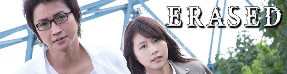 Erased - Film Live - Anime