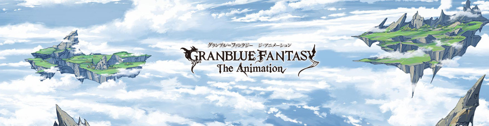 Granblue Fantasy - The Animation - Anime