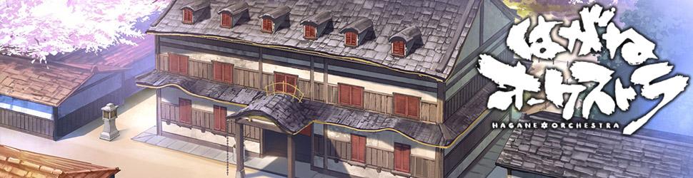 Hagane Orchestra - Anime