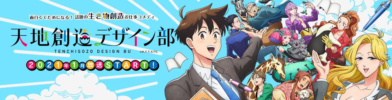 Heaven's Design Team - Anime