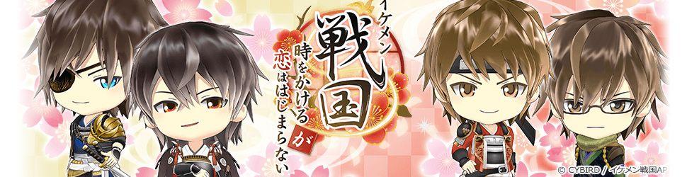 Ikemen Sengoku - Anime