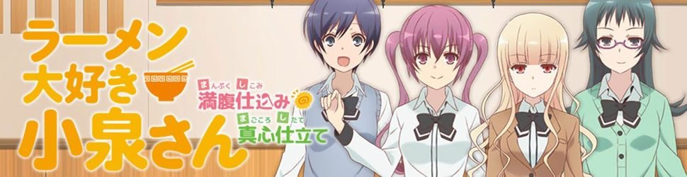Ms. Koizumi Loves Ramen noodles - Anime