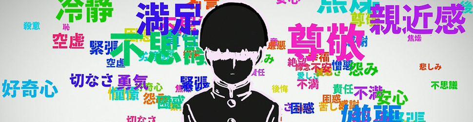 Mob Psycho 100 II - Anime