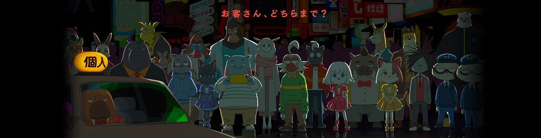 ODDTAXI - Anime