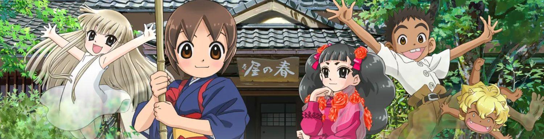 Okko et les Fantômes (TV) - Anime