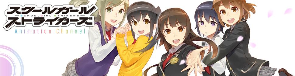 School Girl Strikers - Anime