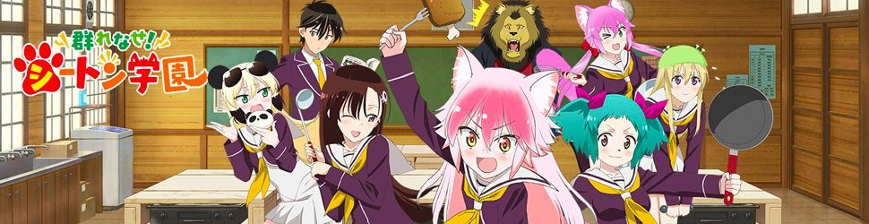 Seton Academy : Join the Pack! - Anime