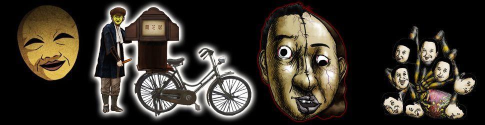Yamishibai - Histoire de fantômes japonais - Anime