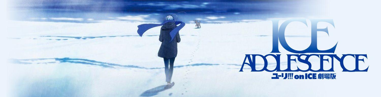 Yuri!!! On ICE - Ice Adolescence - Anime