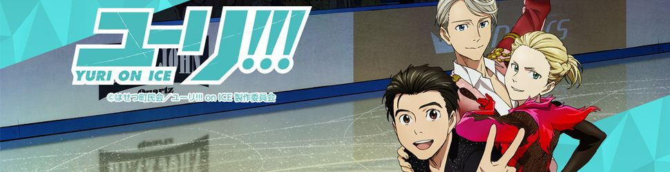 Yuri!!! On Ice - Anime
