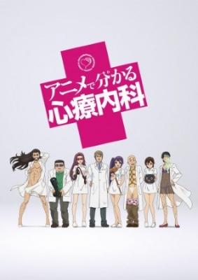 Anime de Wakaru Shinryōnaika