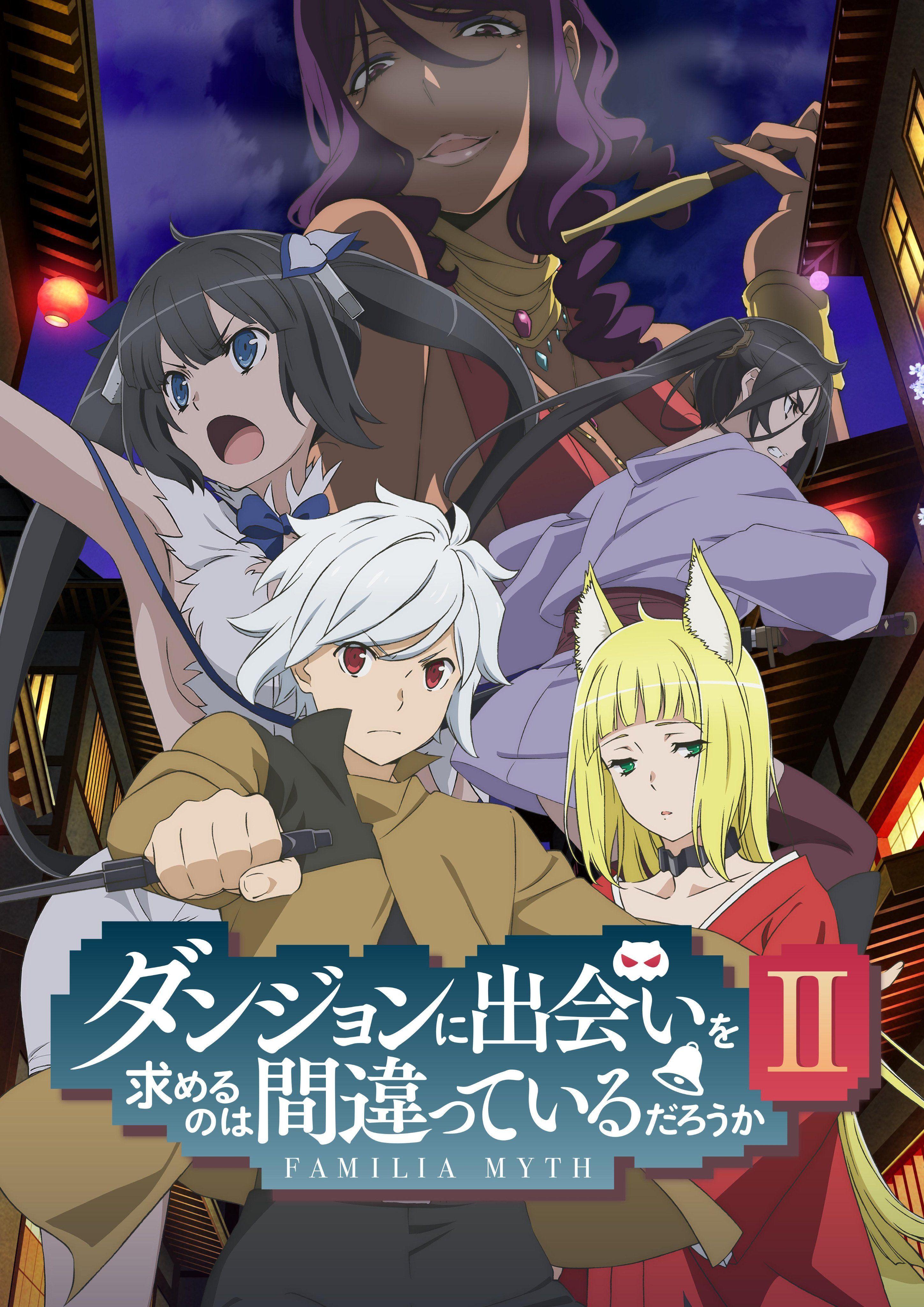Danmachi - Familia Myth - saison 2