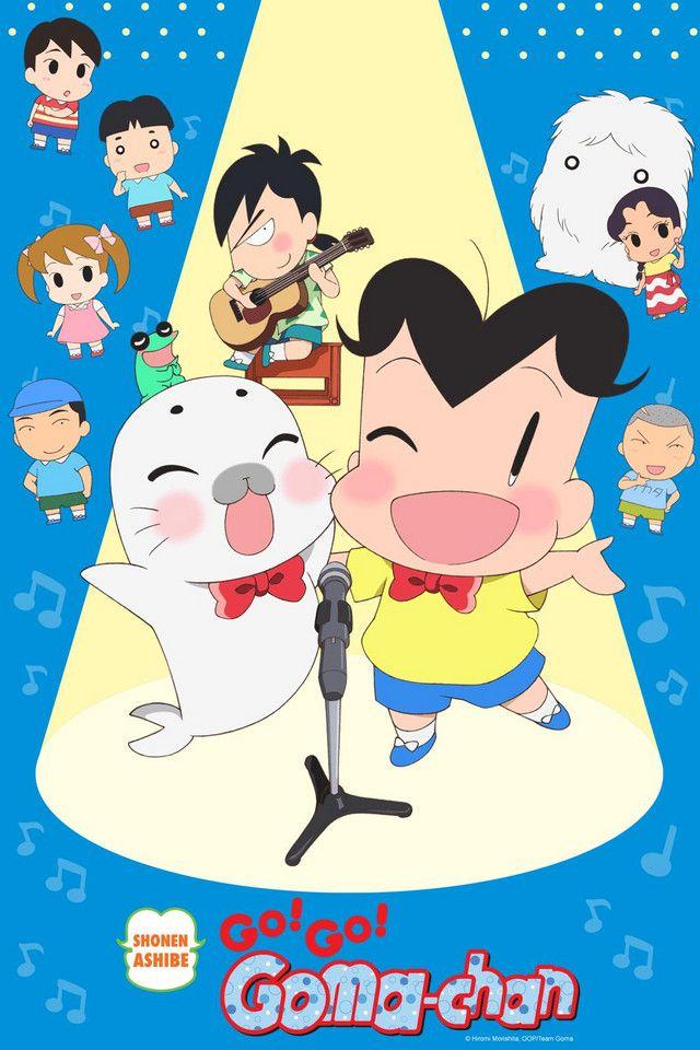 Shônen Ashibe Go! Go! Goma-chan