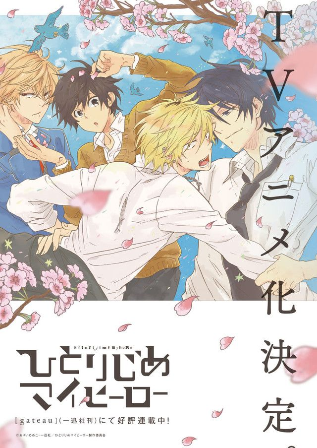 [MANGA/ANIME] Hitorijime My Hero Hitorijime-my-hero-anime-prov