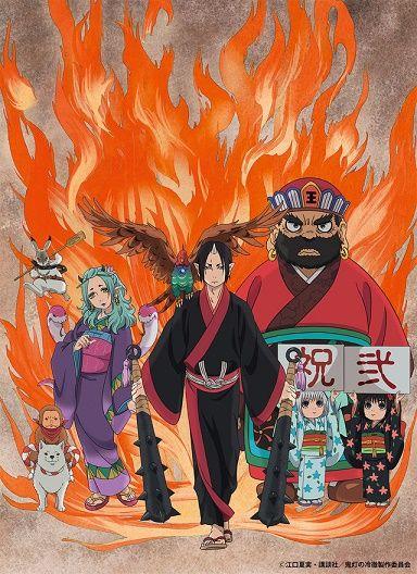 Hôzuki no Reitetsu - Saison 2