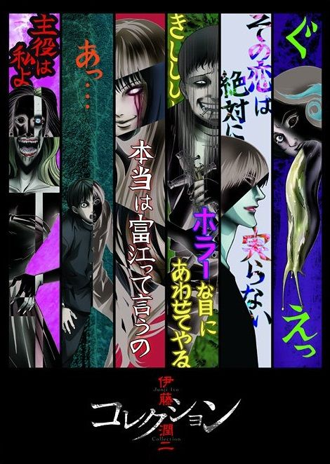 Junji Ito - Collection