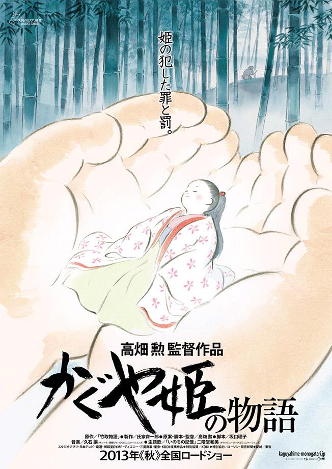 http://www.manga-news.com/public/images/dvd/kaguya-hime-monogatari.jpg