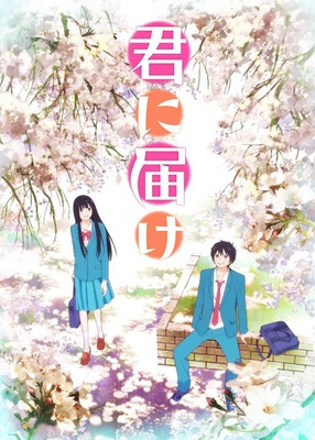 Sawako Kimi-ni-todoke-anime